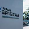 奈良にある写真美術館に行ってきた
