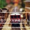 【妊娠8ヶ月のDIY】鉄道模型グッズ収納棚を作る