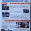 日本のNPOの草分け WEショップ21におじゃましてきました。