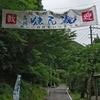 【兵庫県】⑤  日本の滝百選『猿尾滝』