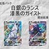 【ポケカ】「白銀のランス」&「漆黒のガイスト」開封結果!