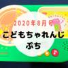 【幼児向け通信教育】こどもちゃれんじぷち8月号 4WAY使えるひかるリズムドラム!