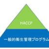 一般的衛生管理はHACCPの土台です!