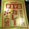 ペヤング「カレー+納豆」