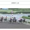 南関競馬の仕業7月1日~7月5日結果