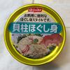 イタヤ貝のほぐし身缶詰で作る大根サラダ【貝柱ほぐし身/ニッスイ】