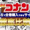 名探偵コナンの漫画全巻セットを中古で一番安く購入できる方法を徹底比較!|主要サービスに出品されている商品を送料込みの価格で比べてみた