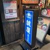 甲州街道ラーメンストリートで深夜営業している数少ないお店 〜誠屋八幡山本店〜