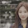 "[WebDrama][우만나]私たち, 初めて会った時覚えてる? - ""私の男友達""[日本語字幕]"