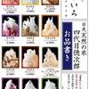 strawberry Shaved Ice@氷菓処 にじいろ