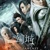 まだまだ出て来る中華ファンタジードラマ
