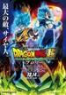 映画感想 - ドラゴンボール超 ブロリー(2018)