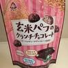 サンコー:玄米パフクランチチョコレート