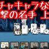 【プレイ動画】狙撃の名手 上級 木曜ステージ