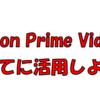 子供と楽しんで子育てに活用!アマゾンプライムビデオ/Amazon Prime Video がおすすめな理由!
