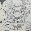 ワンピースブログ[五十一巻] 第500話〝歴史の残り火〟