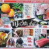 企画 メインテーマ 旬のうまいもの イズミヤ 2月7日号