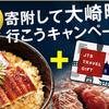 本年ふるさと納税第一弾 1/31までJTBギフトカード+特産品キャンペーンの鹿児島県大崎町に寄付しました!