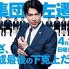 日曜劇場TBSドラマ『集団左遷!!』第1話感想評価 福山雅治主演ドラマ