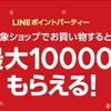 LINEショッピングキャンペーン 今週末のボーナスは10%!