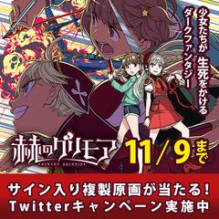 【すぐ読める★無料試し読み】『赫のグリモア』Twitterキャンペーン開催中!!