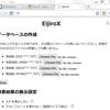 ブラウザで英辞郎を検索する EijiroX