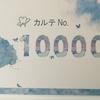 カルテ番号10000番!