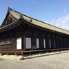 京都であちこち
