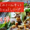 一人暮しのKit Oisix(ミールキット)シリーズ第4弾 | 梅香味ソース!やわらか鶏の和ソテー