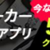 人生の日報_2020年11月25/本日は、スニーカーフリマアプリ「スニダン」