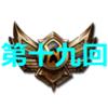 【第十九回】日本最弱からゴールドへの道!~MMRを洗浄せよ~