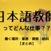 日本語教師ってどんな仕事?働く場所・業務・資格・給料【まとめ】