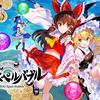 リズミカルパズルゲーム『東方スペルバブル』ゲームレビュー