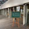 【高雄】中秋節で訪れた「微熱山丘 高雄駁二特区ブランチ」デザインが可愛い♡