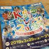 Kidsジョブチャレンジ2019 in平戸