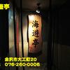 海遊亭~2013年12月のグルメその3~