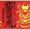 源覚寺「蒟蒻閻魔」の御朱印(東京・文京区)〜供えられた 蒟蒻、こんにゃく、コンニャクの量にコンワク