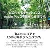丸の内(19のビル)・横浜ランドマーク・大名古屋ビル  Apple PayのiD・QUICPay 1万円以上利用で1,000円キャッシュバック!登録カードごとに適用 & QUICPay・イオンカードiDなら20%バックキャンペーンとの重複適用で最高30%キャッシュバック!!