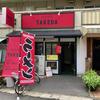 我流厨房TAKEDA(西区)我流牛筋ラーメン