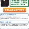 グレイスワンは東京都港区赤坂3-8-17の闇金です。