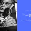 「一張羅(いっちょうら)」をスペイン語で何という?:キューバ伝説のミュージシャン、Juan Formell の伝記から