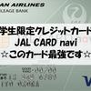 JAL CARD navi (ジャルカードナビ)!学生専用のクレジットカード!学生さんがJALマイルを貯めるにはこのカード最強です!