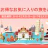 【飛得エアチャイナバリュー】東京⇆ロンドンのエコノミーチケットが10,000円!