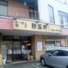 中華料理 彩玉軒