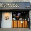 ニューヨークと日本でTiger Sugarのタピオカティーを飲みました
