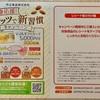 ナッツを食べて5,000円が当たる!共立食品 7/31〆
