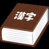 あなたは18文字中、何文字わかる? 隠された漢字を探すパズルが面白い!