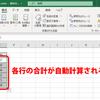 【エクセル】オートSUMで合計値を自動的に計算する方法