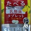 今日のラムネ 30 森永製菓株式会社 たべるシールド乳酸菌タブレット(レモン味)