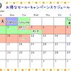 あとりえほのかお得なセール・キャンペーン情報☆vol.1(9/4火)